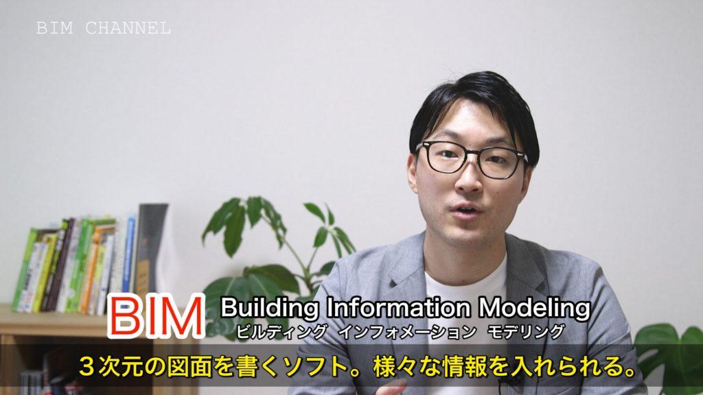 1.これからBIMを学んでいきます