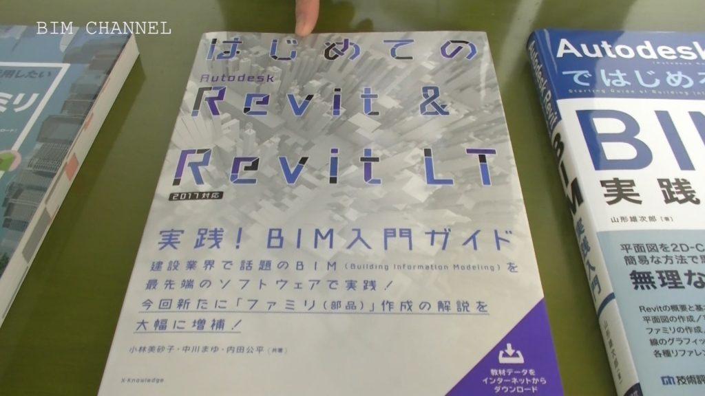 1-2はじめてのAutodesk Revit&RevitLTについて