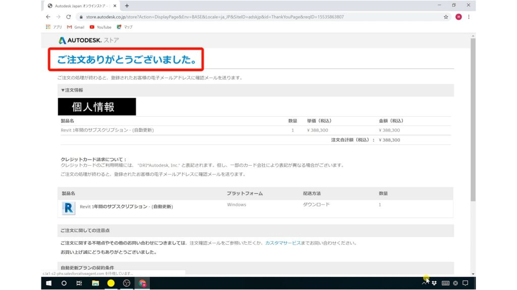 1.Revitの購入方法