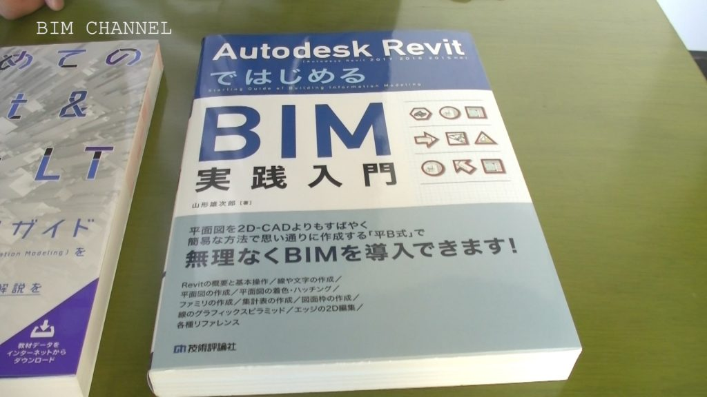 2.①Autodesk RevitではじめるBIM実践入門