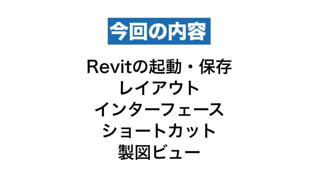 Revitの基本の使い方①