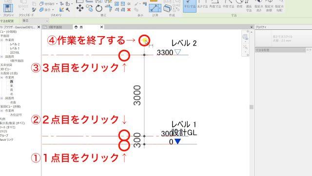 1.Revitのレベル編集方法
