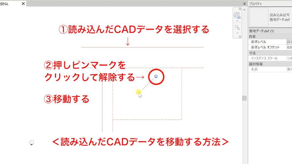 1.RevitのCAD読み込み方法を解説します