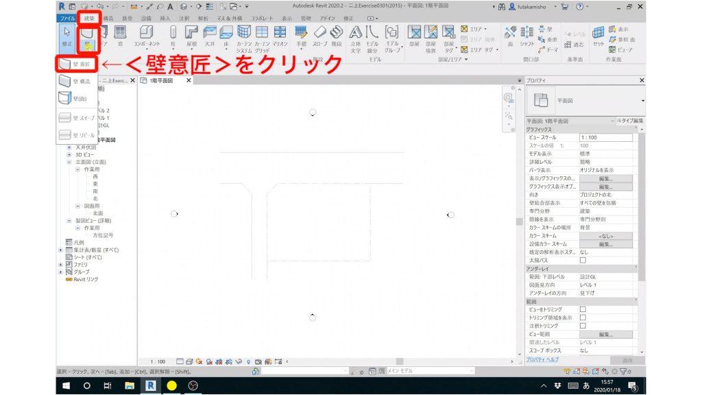 1.Revitの壁の作図方法