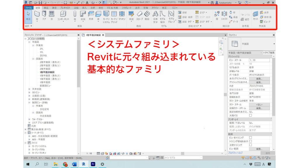 1.Revitのファミリとは