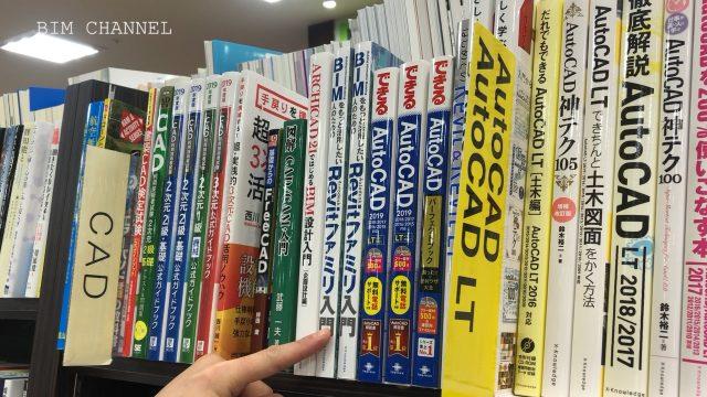 revitの本おすすめ3選