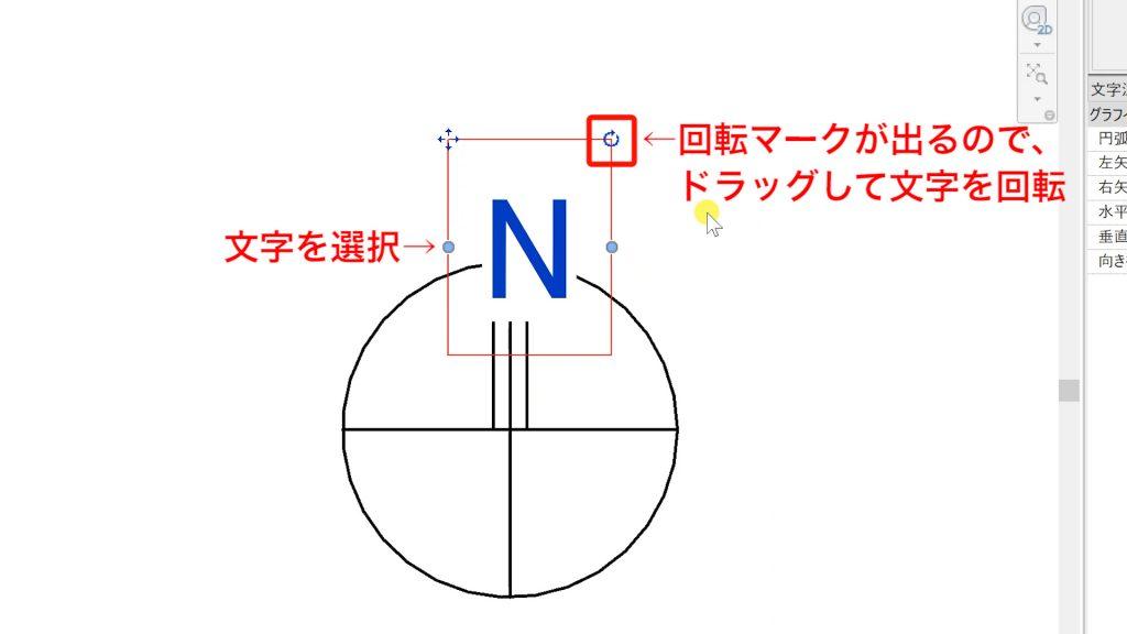 2.文字の編集の方法(回転・移動・サイズ変更)