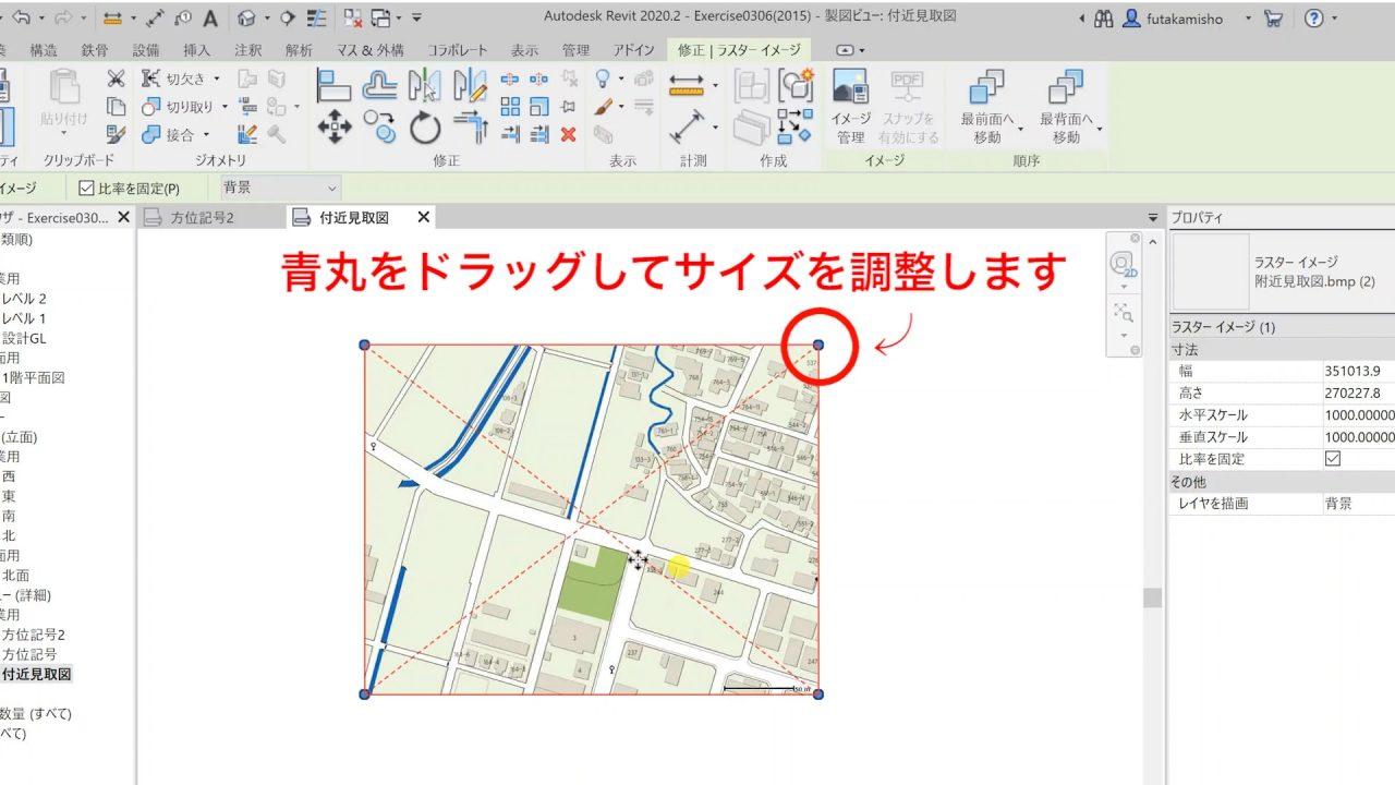 1.Revitの画像データの読み込み方法