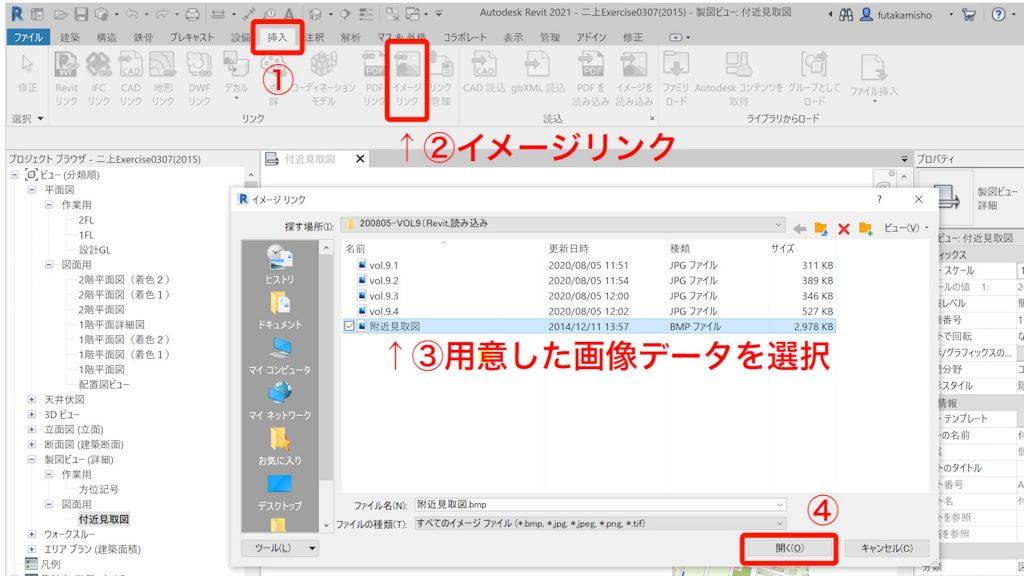 2.画像データをリンクする方法