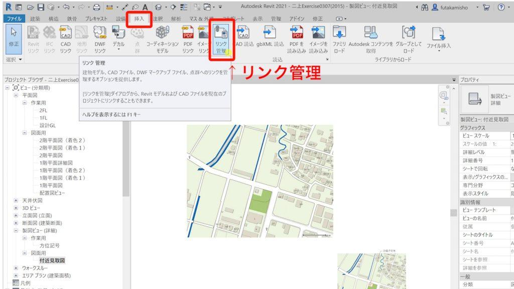 画像データを表示させる方法は、「読み込み」のほかに「リンク」というものがあります。 これはRevit内で画像データを紐づけ(リンク)し、参照して表示させる方法です。
