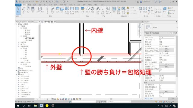 1.Revitの包絡処理の方法(壁と壁の包絡)