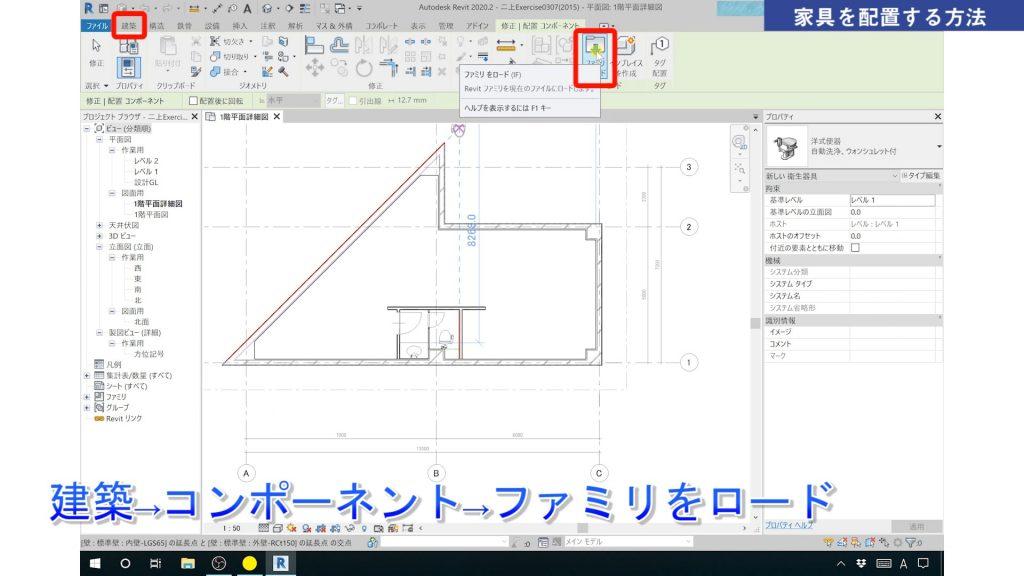 1.Revitの家具の配置方法