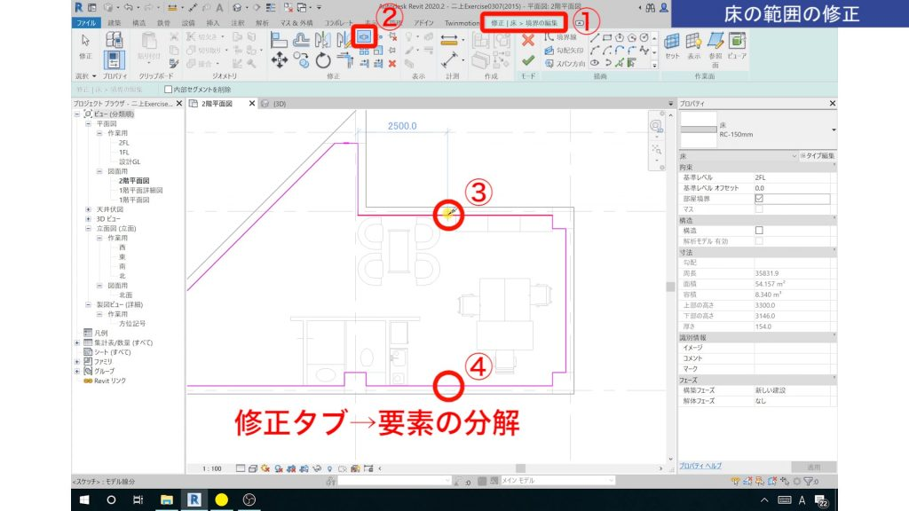 2.床の範囲を修正