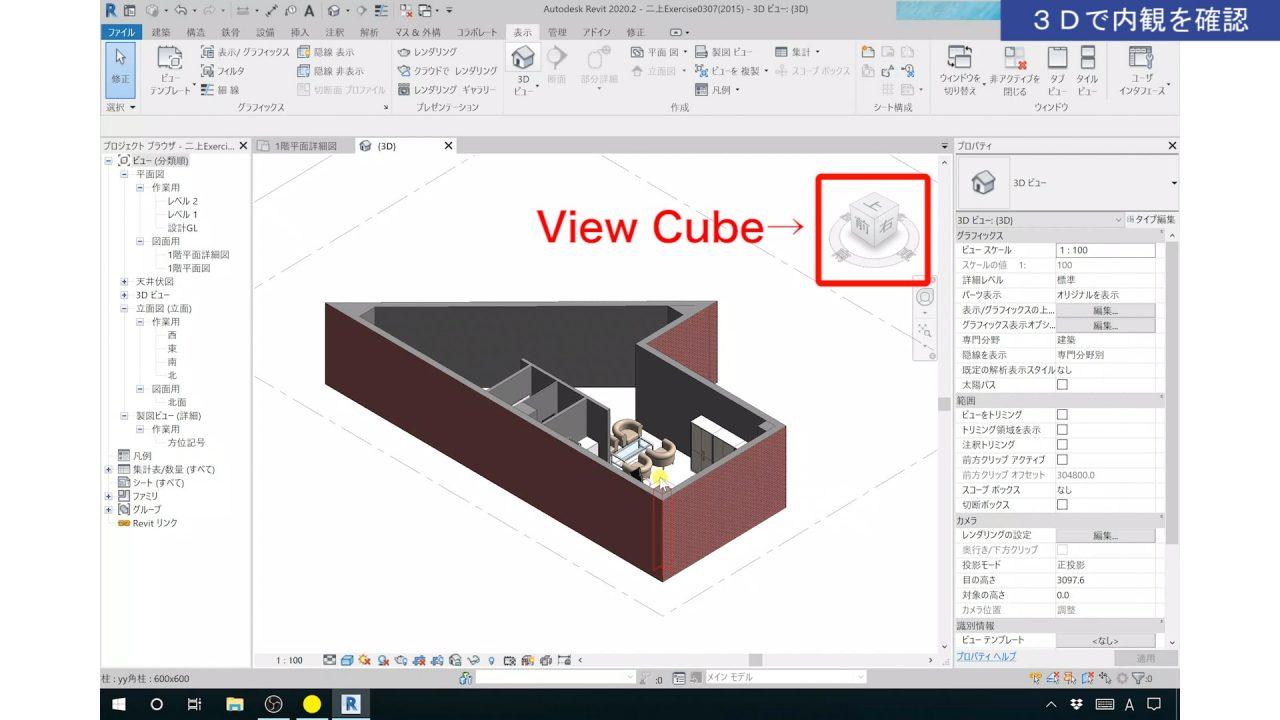 1.Revitの3Dビューの操作方法