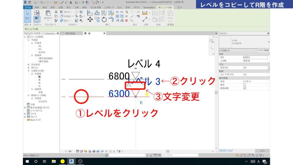 1.Revitのレベル追加方法