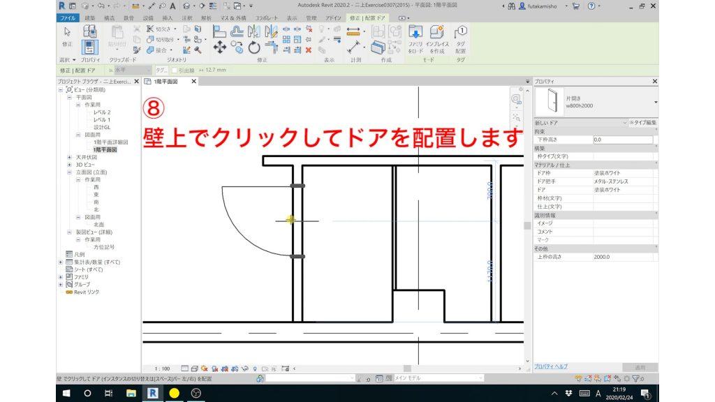1.Revitの建具の配置方法