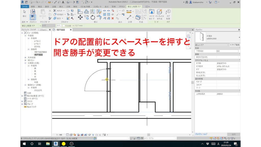 2.ドアの開き勝手の調整方法