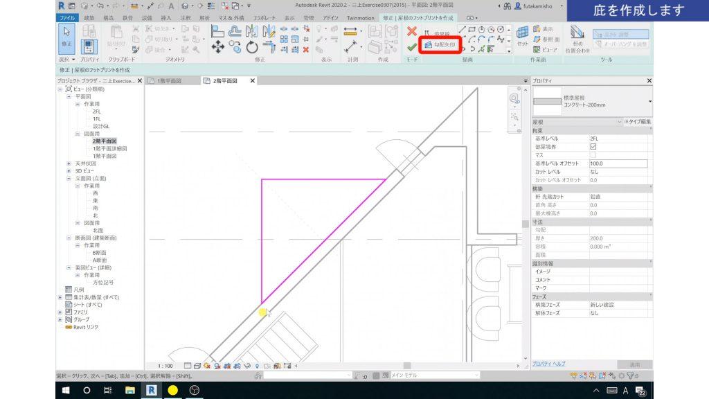 1.Revitの庇の作成方法