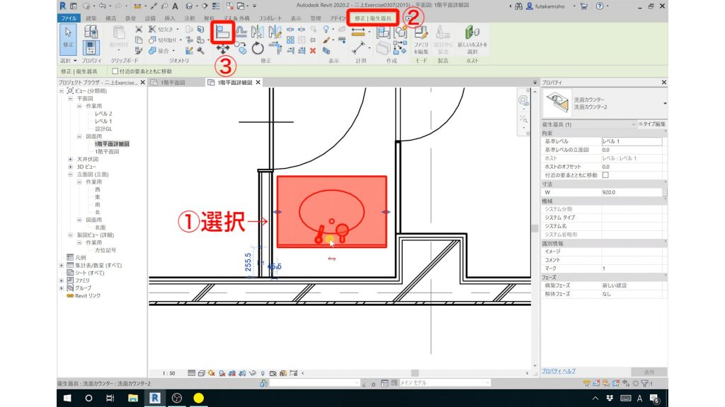 1.Revitの設備の配置方法
