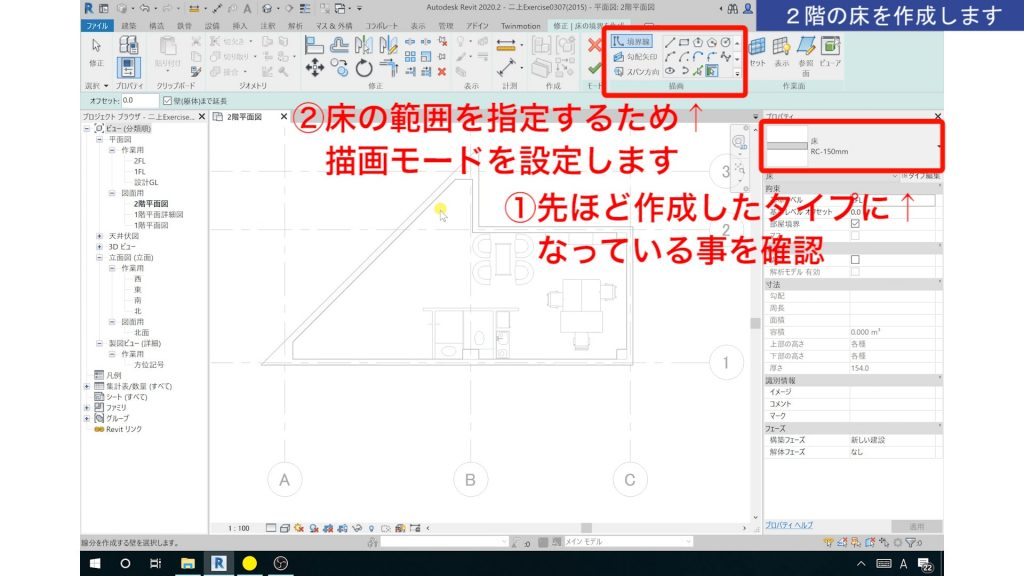 1.Revitの床の作成方法