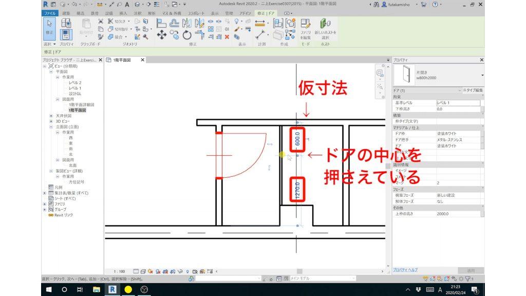 3.ドアの位置の調整方法