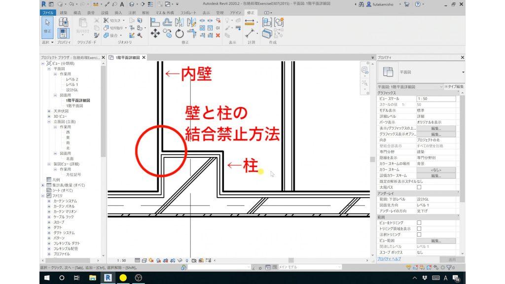 2.Revitの包絡処理の方法(壁と柱の包絡)
