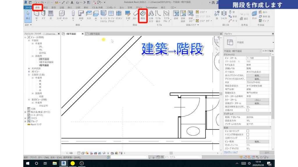 1.Revitの階段の作成方法