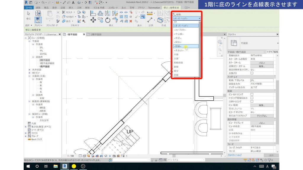 2.庇のラインを、下階に点線で表現する方法