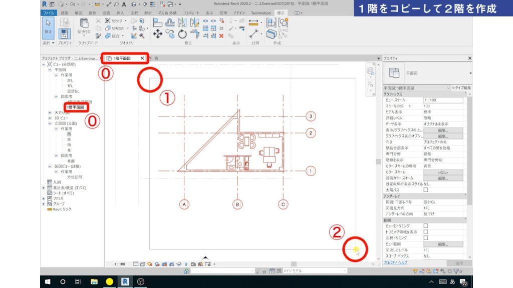 2.1階平面図の要素(通り芯・壁・柱など)を2階平面図にコピーする
