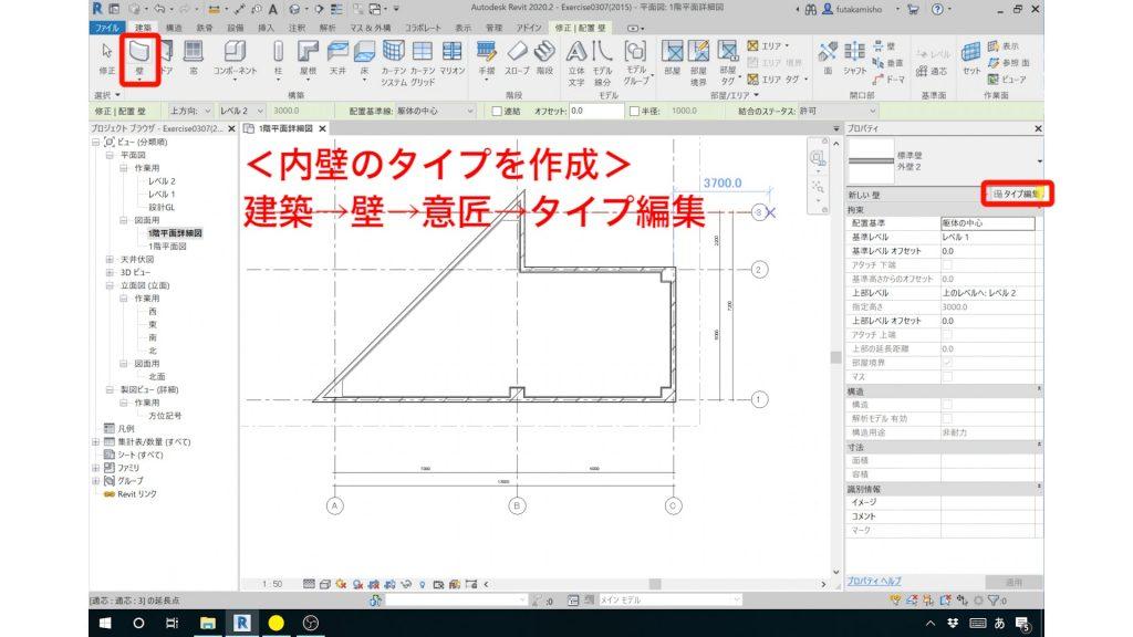 1.内壁の作成方法