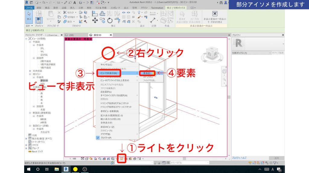 1.Revitの3Dビュー(部分アイソメ)の作成方法