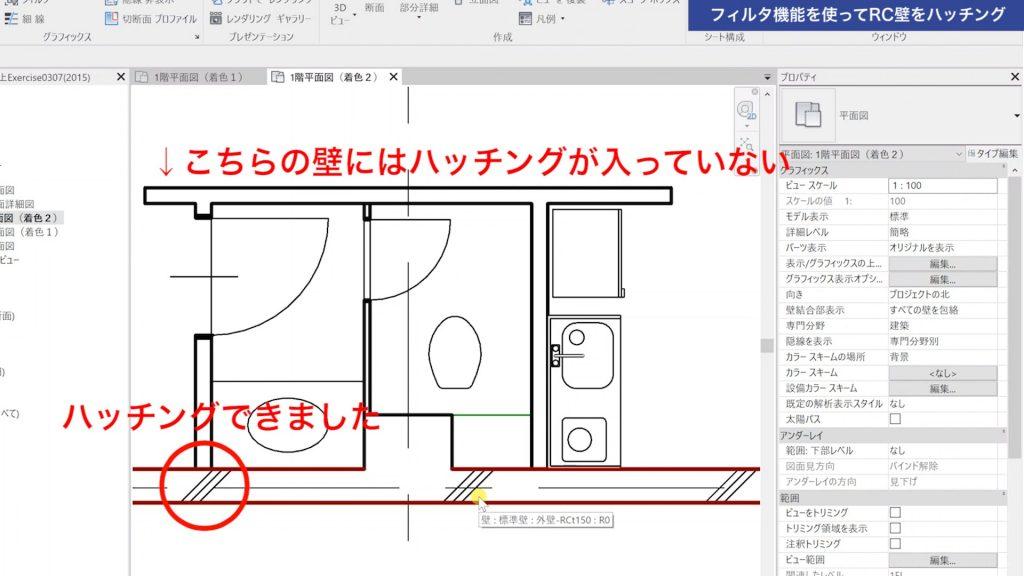 1.フィルタ機能を使って図面にハッチングをする方法