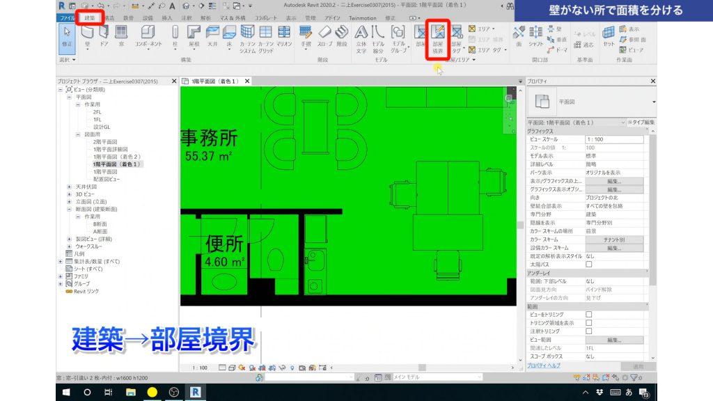 1.Revitで色分け図を作成する方法②