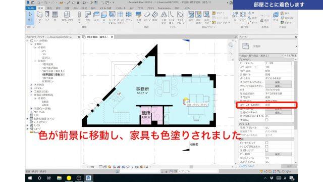 1.Revitで色分け図を作成する方法