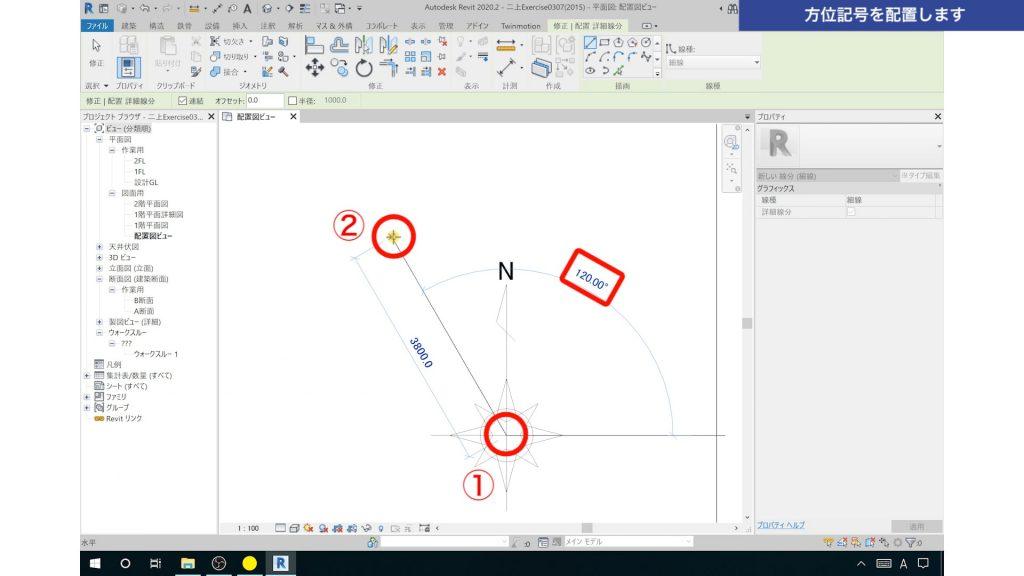 1.Revitの「真北」の設定方法