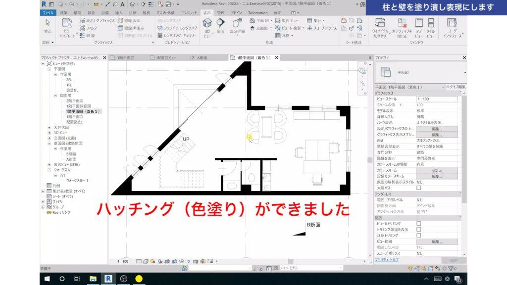 1.Revitで図面にハッチング(色塗り)する方法