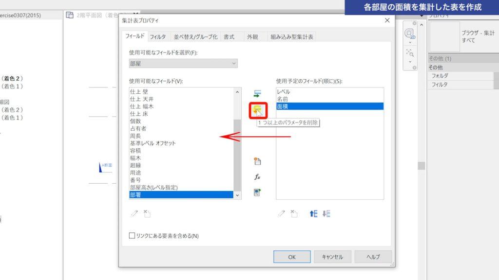 1.Revitの集計表で部屋面積を集計する方法