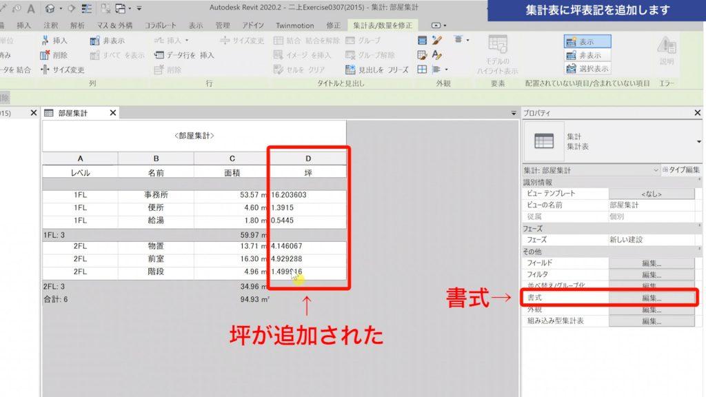 1.Revitの集計表に坪表記を追加する方法