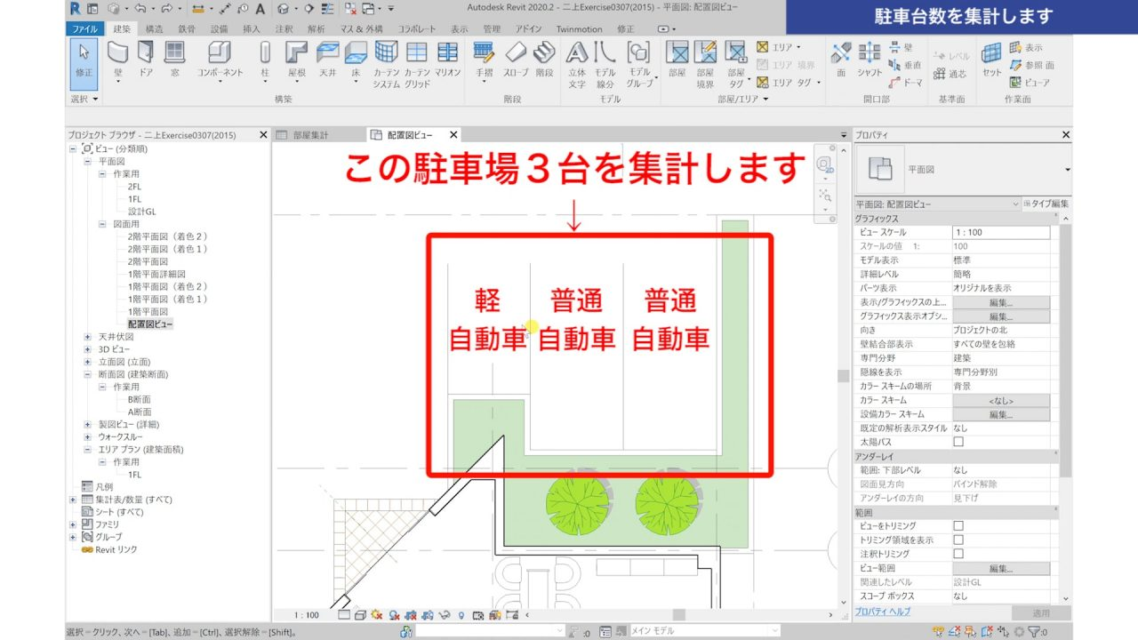 1.Revitの集計表で駐車台数を集計する方法