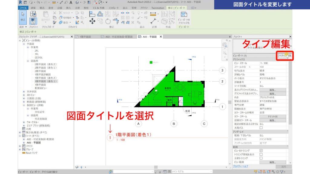 1.Revitで図面を作成する方法(レイアウト編)