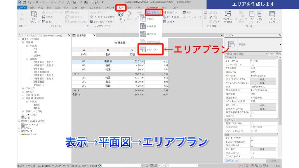 1.Revitの集計表で建築面積を集計する方法