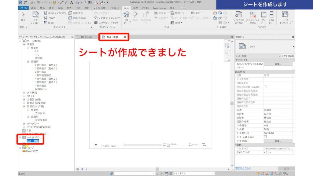1.Revitで図面(シート)を作成する方法