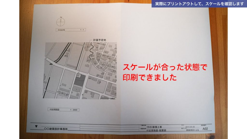 1.Revitで図面を印刷する方法