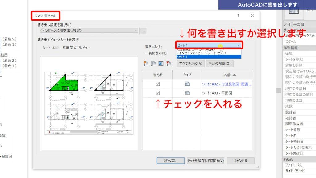 1.Revitで図面をCADに書き出す方法