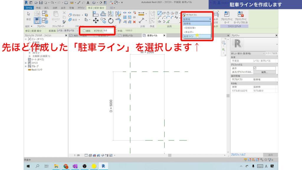 1.Revitでファミリを作成する方法(駐車スペースを作成)