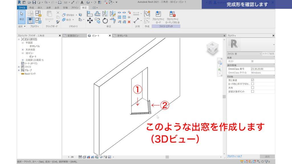 1.Revitで建具ファミリを作成する方法(特殊形状の建具作成)
