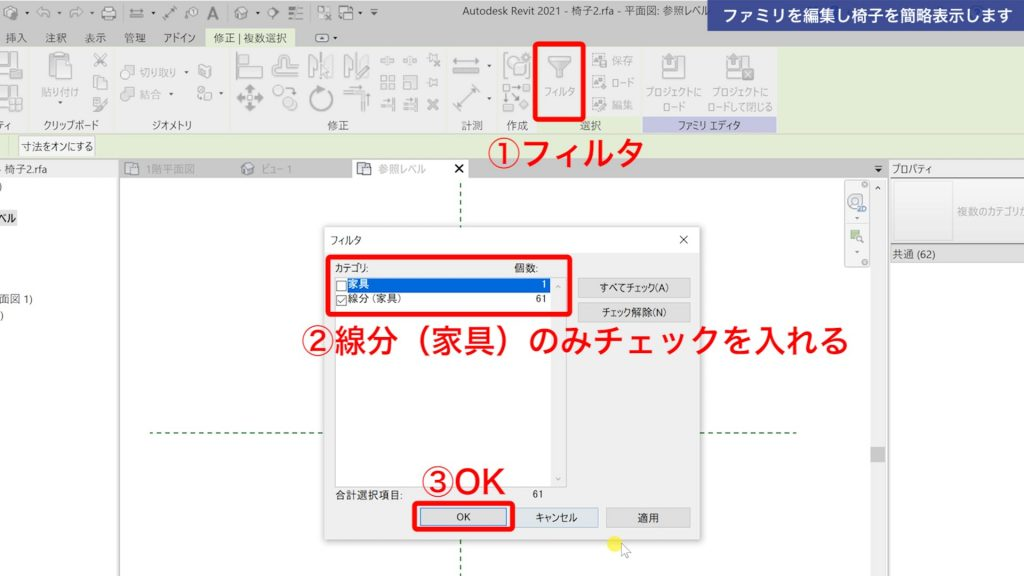 1.Revitで既成のファミリを編集する方法
